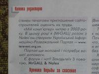 Про Теревені.org написали в журналі Мій Комп'ютер!