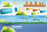 Прикріплене зображення: tereveni_sample_designs.jpg